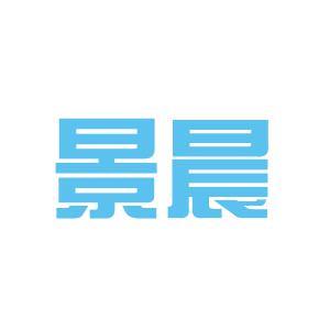景晨物业管理logo