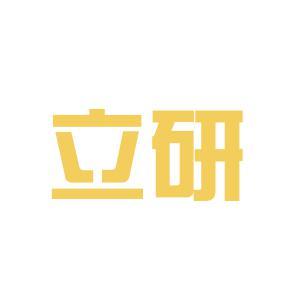 珠海立研电子logo