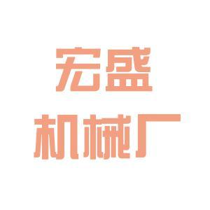 宏盛机械厂logo