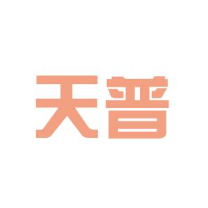 天普服饰logo