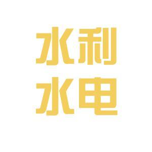 水利建筑工程logo