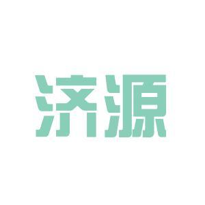 济源家政网络中心logo
