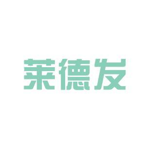 晋中莱德发建筑监理有限公司logo