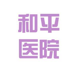南阳和平医院logo