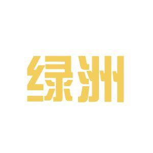 伊犁绿洲医院logo