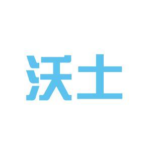 沃土人信息咨询logo