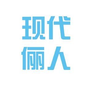 现代俪人医院logo