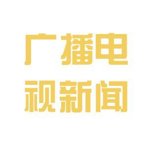 朝阳广播电视新闻中心logo