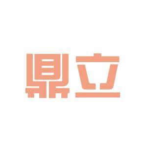 四川鼎立建设工程管理有限公司logo