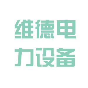 重庆维德电力设备有限公司logo