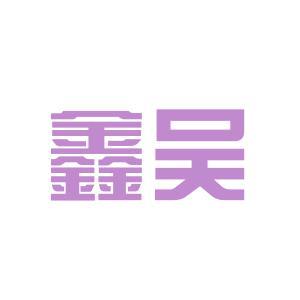 江苏鑫吴集团logo