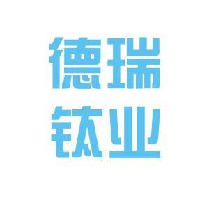 宝鸡德瑞logo