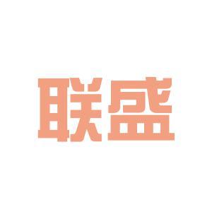 联盛logo