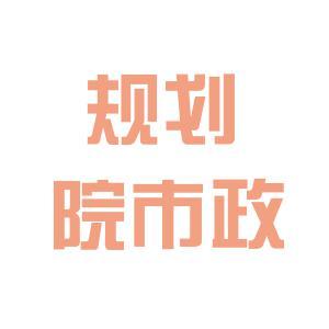 铜川规划院logo