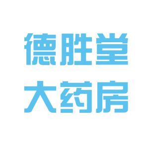 德胜堂大药房logo