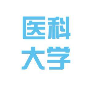 黄山医科大学logo