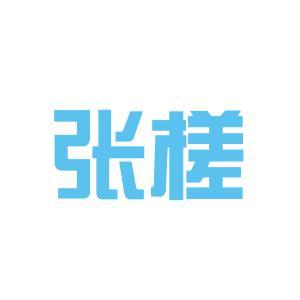 张槎医院logo