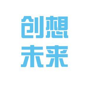 大理創想未來廣告有限公司logo