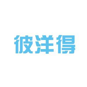 杭州彼洋得进出口有限公司logo