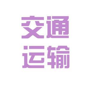 淄博交运集团logo