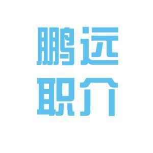 鹏远人力资源有限公司logo