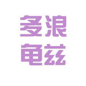 多浪龟兹杂志社logo