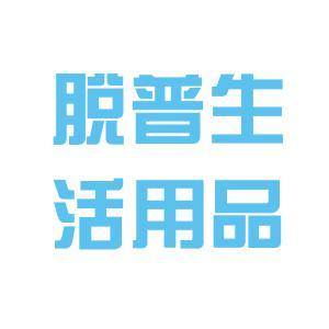 沈阳脱普生活用品服务有限公司济南分公司logo