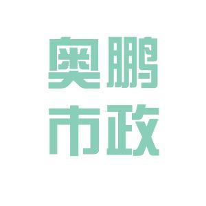 奥鹏市政logo