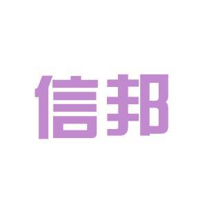 惠州信邦集团logo