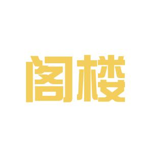 南通閣樓攝影logo