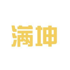 吉安满坤科技logo