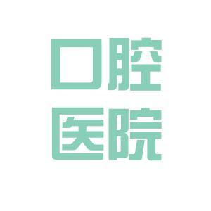 桥西口腔医院logo