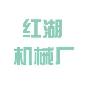 红湖机械厂logo