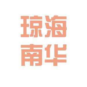 琼海市南华装饰设计工程logo