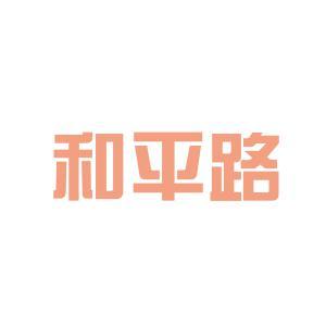 和平路小学logo