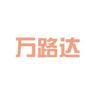 万路达广告装潢有限公司logo