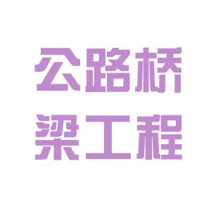 邛崃路桥集团logo