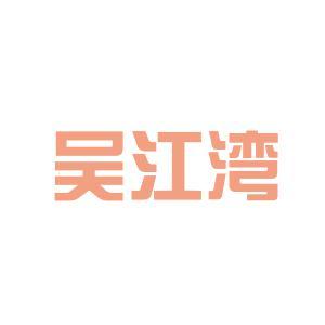 苏州酒店logo