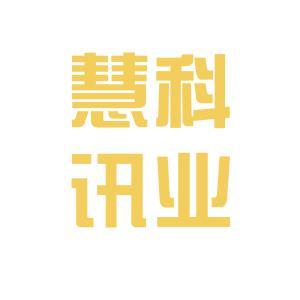 香港慧科logo