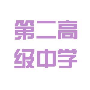 县第二高级中学logo