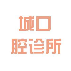 河北省承德市世纪城口腔诊所logo