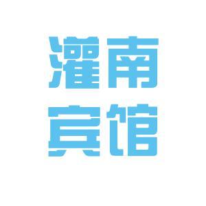 灌南賓館logo