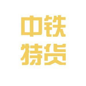 中铁特货logo