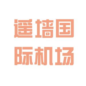 遥墙机场logo