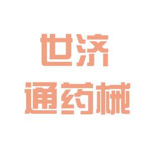 世济通药械logo