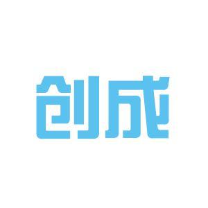 惠州市创成发展有限公司logo