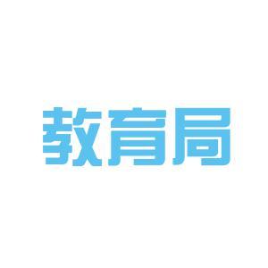 乐亭县教育局logo