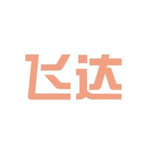 丹阳飞达logo