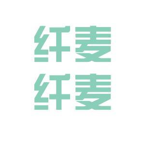 纤麦服饰logo