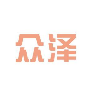 众人泽物流logo